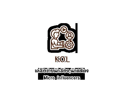 KOL เครือข่ายนักร้อง,นักแสดง Micro influencers
