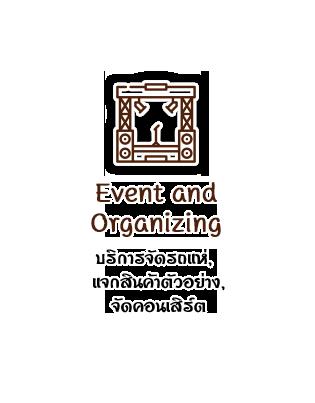 Event and Organizing บริการจัดรถแห่, แจกสินค้าตัวอย่าง, จัดคอนเสิร์ต