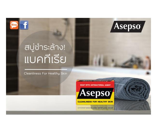 สบู่ Asepso สูตรออริจินัล